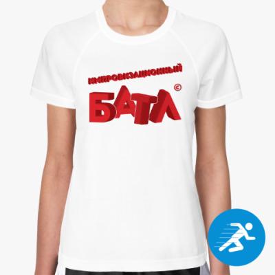 Женская спортивная футболка Женская спортивная футболка