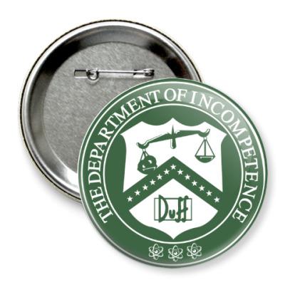 Значок 75мм 'Департамент Некомпетентности'