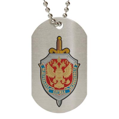Жетон dog-tag ФСБ России