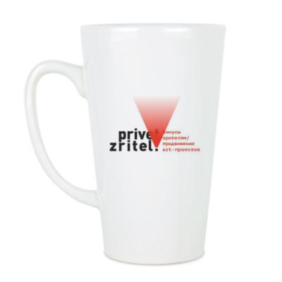 Чашка Латте Кружка латте (510 мл)