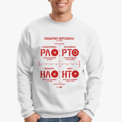 "Свитшот Толстовка ""Квадрант персонала"""
