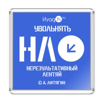 Магнит Магнит 6.5 x 6.5 см (Нерезультативный лентяй)
